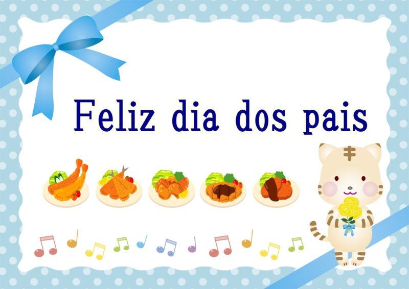 ブラジル父の日パン粉