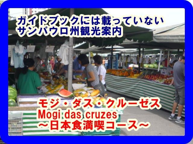 モジ・ダス・クルーゼス~日本食満喫のコース~