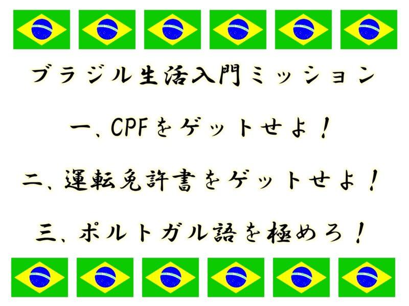 ブラジル生活やること3つ