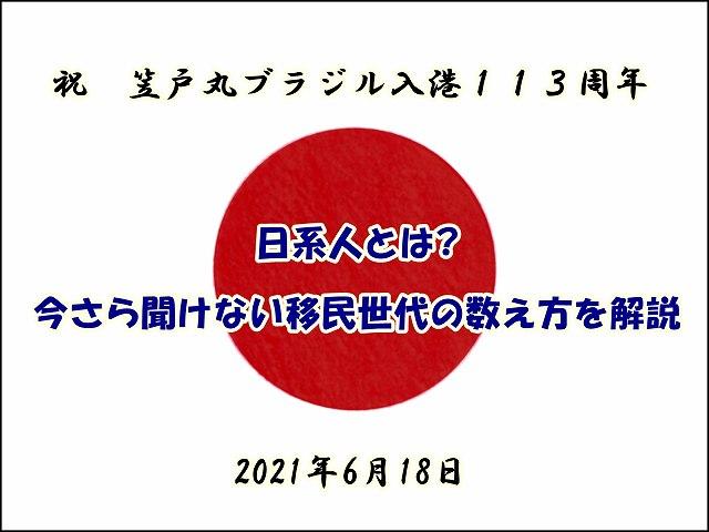 日本人移民113周年