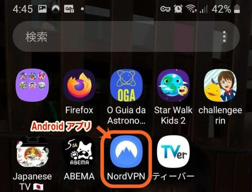 NOrdVPNアンドロイド用アプリ